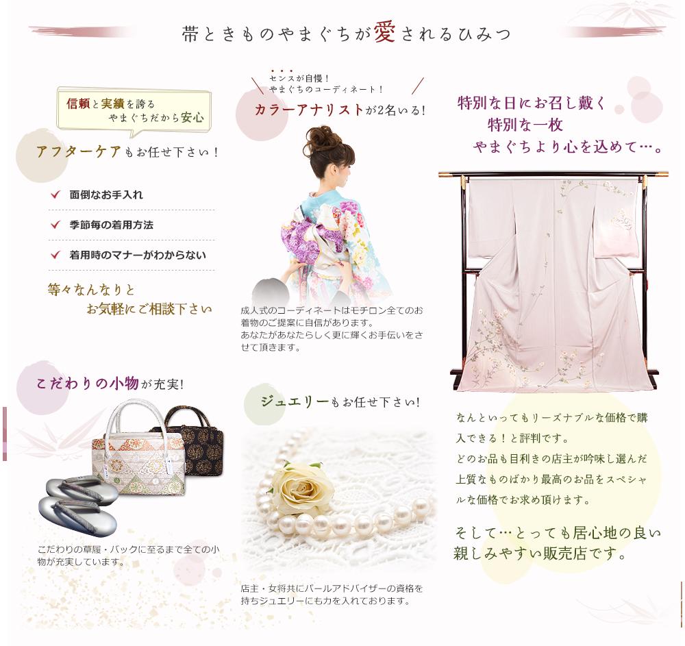 points nara ikoma obi kimono yamaguchi