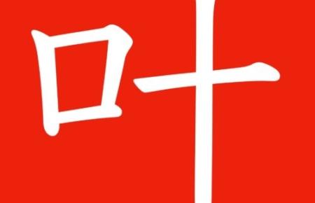 帯ときもの やまぐち ロゴ