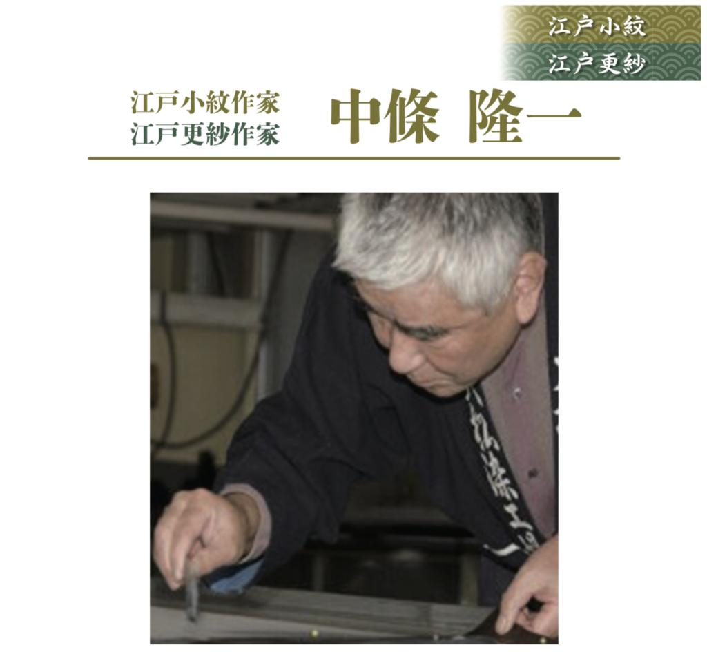 Daimatsu Edo Komon Nara Ikoma Obi Kimono Yamaguchi