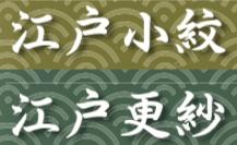 edo komon sarasa daimatsu nara ikoma obi kimono yamaguchi