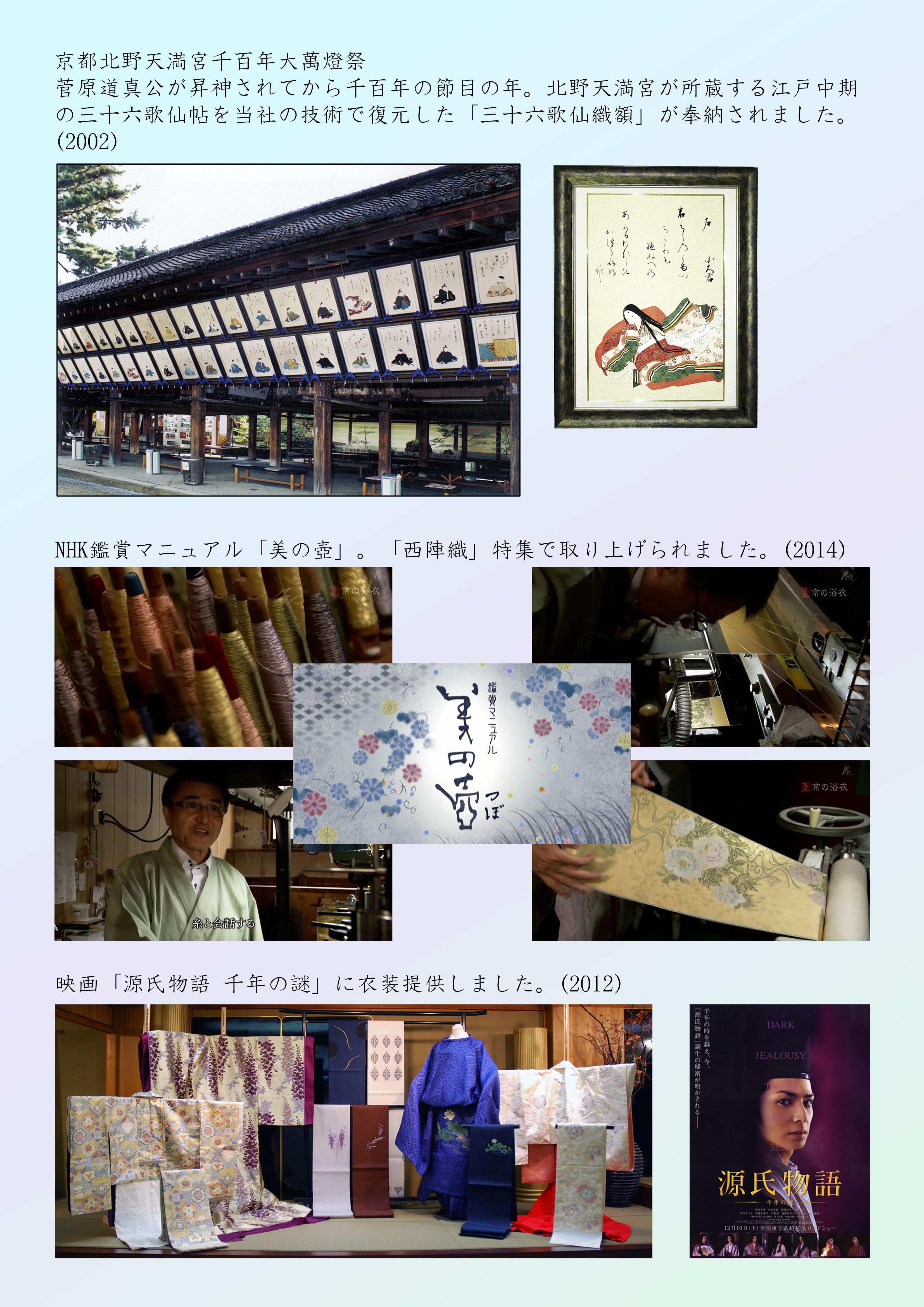 tomiya-obi orimono Nishijin Kyoto Ikoma Nara Obi Kimono Yamaguchi
