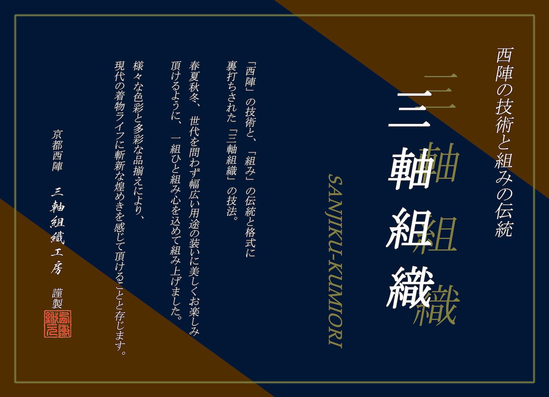 SANJIKU-KUMIORI Nishijin Kameoka Kyoto Ikoma Nara Obi Kimono Yamaguchi