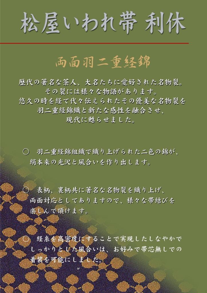 meibutsugire habutae tatenishiki nishijin-maizuru matsuya kyoto Ikoma Nara Obi Kimono Yamaguchi