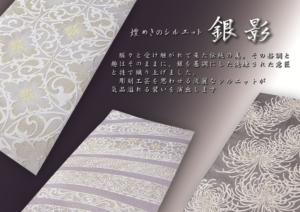 gin silver nishijin-maizuru matsuya kyoto Ikoma Nara Obi Kimono Yamaguchi