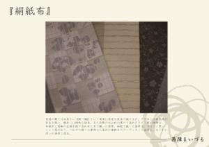 silk paper textile nishijin-maizuru matsuya kyoto Ikoma Nara Obi Kimono Yamaguchi