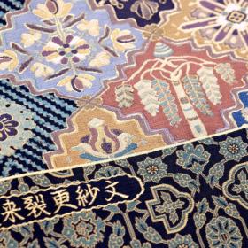 toraigiresarasamon saimitsu shouha ori nishijin-maizuru matsuya kyoto Ikoma Nara Obi Kimono Yamaguchi