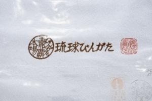 ryukyu-bingata okinawa tamanaha yuko Ikoma Nara Obi Kimono Yamaguchi
