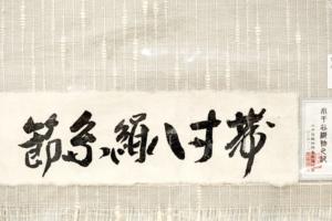 ryukyu-bingata okinawa siroma eijyun Ikoma Nara Obi Kimono Yamaguchi
