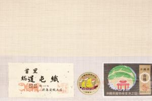 nijima-someori-koubou shuri-ori shuri-sou-roton-ori okinawa Ikoma Nara Obi Kimono Yamaguchi