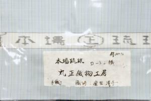 marumasa-orimono-koubou roton-ori ryukyu-kasuri okinawa Ikoma Nara Obi Kimono Yamaguchi