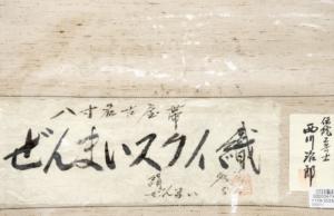 zenmai sukui-ori nagoya Ikoma Nara Obi Kimono Yamaguchi